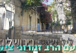 ליל שישי עם הרב זמרוני בירושלים