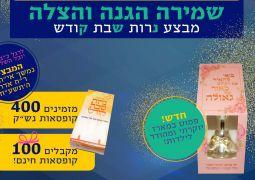 """מבצע נש""""ק • מבצע ענק לרגל &#039יובל השלושים&#039 להסתלקות הרבנית"""