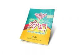 חדש: חוברת יצירות ושעשונים לילדי ישראל