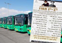 התחבורה הציבורית שמגיע להתוועדות המרכזית