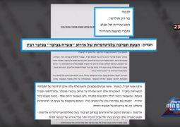משיח בכיכר • ערוץ 20: עשרות נשים בקריאה לאפשר את עצרת הענק