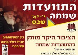"""התוועדות י&#039 שבט בית משיח בראשל""""צ"""