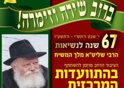 התוועדות י&#039 שבט מרכז משיח ירושלים