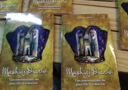 ספר חדש על עניני משיח וגאולה בספרדית