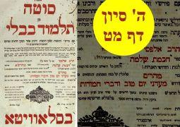 """מסכת סוטה ליום ה&#039 סיון: דף מ""""ט"""