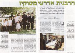 כתבה מיוחדת על הרבנית מטוקיו בעיתון המורים