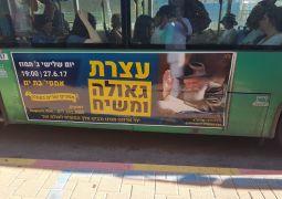 תמונת היום • האוטובוסים מוכנים לעצרת הענק