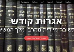 אתר אגרות קודש בשבע שפות