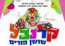קרנבל שושן פורים ב'מודעות ליובאוויטש' רמת גן