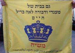 """תמונת היום: דגל משיח מיוחד בחתונה בכפר חב""""ד"""