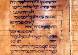 ספר תורה עתיק שהתגלה קובע - 'פצוע דכא' דווקא בא'!